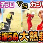 【ゴルフガチ対決】上田桃子vsカジサック