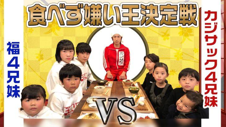 【食べず嫌い王】カジサック4兄妹vs福4兄妹