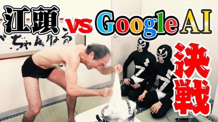【決戦】江頭vsGoogle AI