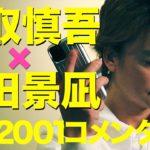 香取慎吾×須田景凪【ニワワイコメンタリー】welp(feat.須田景凪)