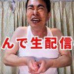 轟さんで生配信#01【嫁迫とヒカルくんが遊びに来てくれました】