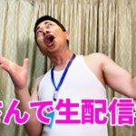 轟さん生配信#02【Liveクッキングでハプニングの連続⁉︎】