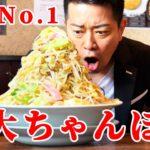 【大食い】長崎で1番のデカ盛りちゃんぽんを食べたら子供に泣かされました