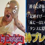 【#2】狩野英孝デッドバイデイライト神プレイ集【勝手に斧振らないのサイコー】