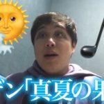 【在フリ】せいやサザン真夏の果実をアカペラで歌います。せいや2【霜降り明星】