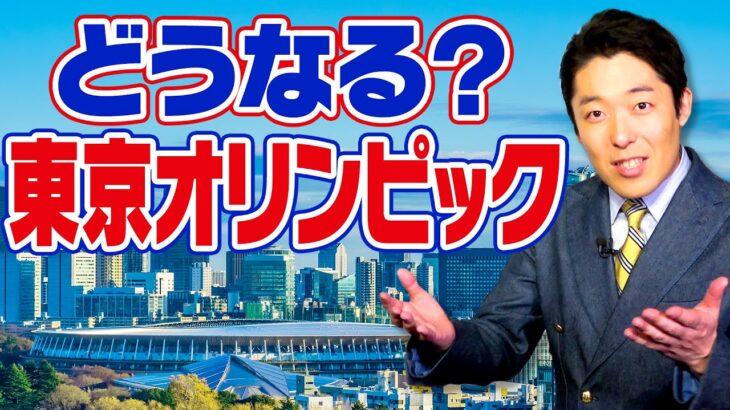 【東京五輪延期②】2021年の東京オリンピックは一体どうなる?