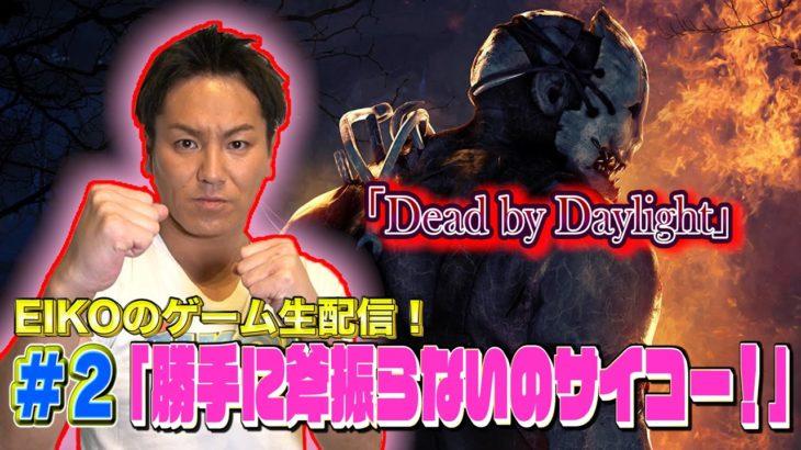 【#2】EIKOがデッドバイデイライトを生配信!【ゲーム実況】