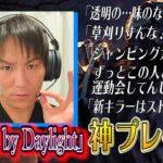 【#3】狩野英孝デッドバイデイライト神プレイ集【新キラーは…ストリップ?】