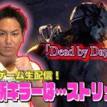 【#3】EIKOがデッドバイデイライトを生配信!【ゲーム実況】