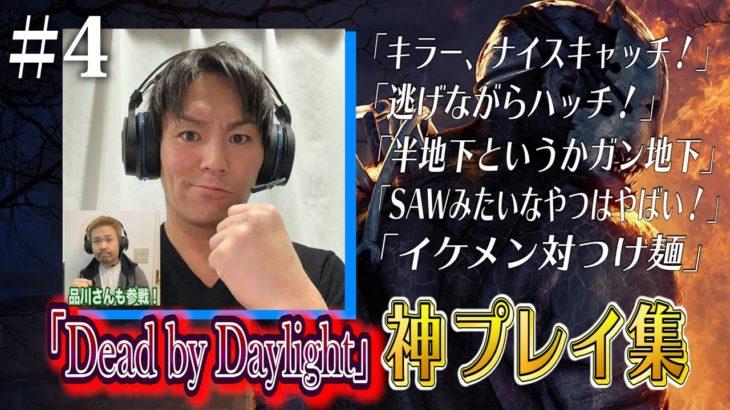 【#4】狩野英孝デッドバイデイライト神プレイ集【逃げながらハッチ!】