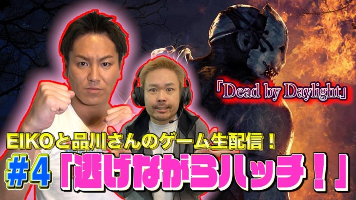 【#4】EIKOと品川さんがデッドバイデイライトを生配信!【ゲーム実況】