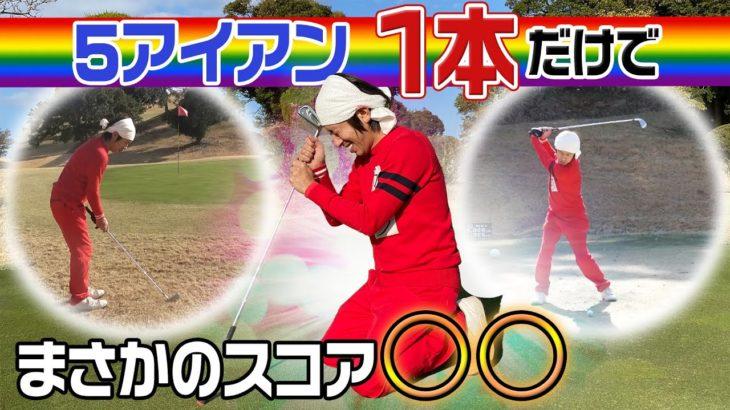 【奇跡】5アイアン一本でミラクルショット連発!まさかのスコア○○!!