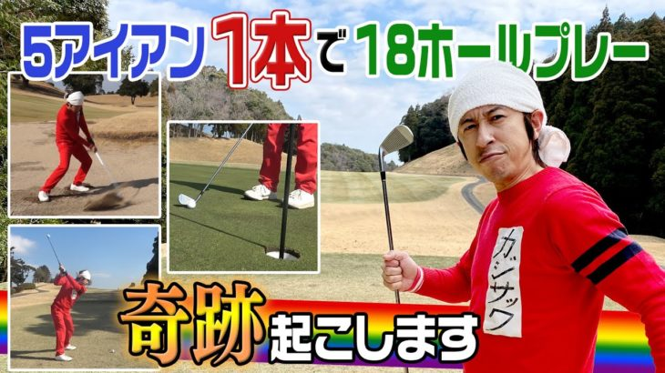 【ガチゴルフ】5アイアン1本で18ホールプレーした結果…奇跡的なスコアになりました