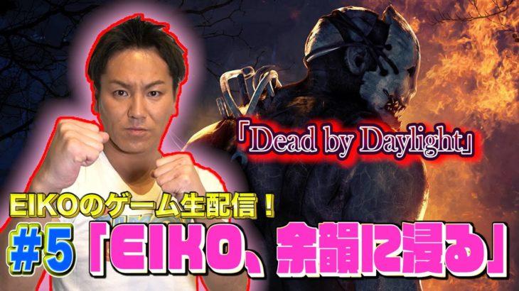 【#5】EIKOがデッドバイデイライトを生配信!【ゲーム実況】