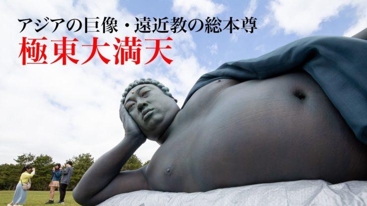 極東大満天①とにかく大きいアジアの巨像を完全空撮!【ロバート秋山のクリエイターズ・ファイル#61】