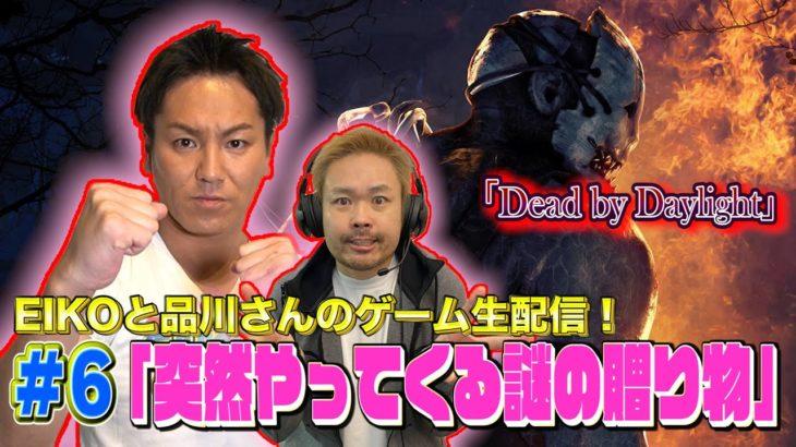【#6】EIKOと品川さんがデッドバイデイライトを生配信!【ゲーム実況】