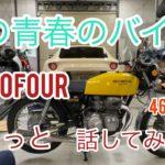 俺の青春のバイク CB400FOUR