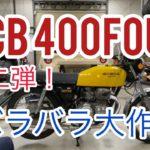 CB400FOURバラバラ大作戦第2弾