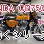 動くシリーズ第二弾!CB750four