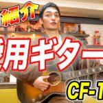 【入手困難!】つよぽんの激レアギター紹介!!【CF-100E】