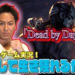 【デッドバイデイライト】EIKOが新たなホラーゲームに挑戦!生き残れるか!?【実況】