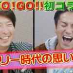 【コラボ動画】EIKOと有村昆が青春時代の映画を語りあう!!