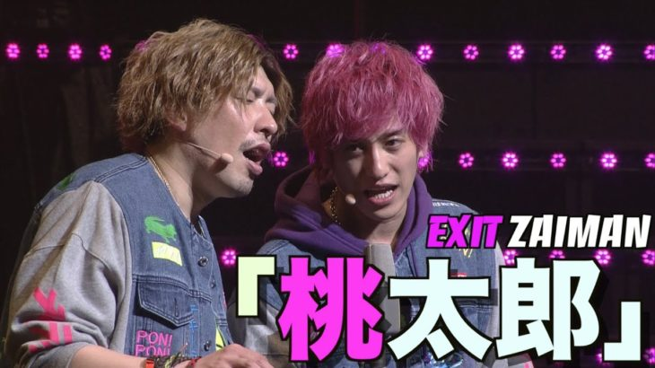 EXITパシフィコ横浜単独ライブ総集編〜漫才:桃太郎〜