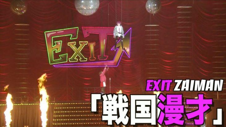 EXITパシフィコ横浜単独ライブ総集編〜戦国漫才〜