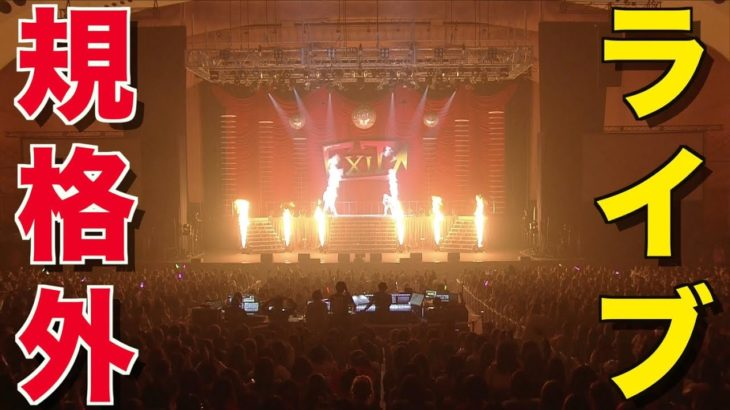 EXITパシフィコ横浜単独ライブ総集編〜マイケル超えOP〜