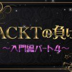 GACKTの負け方〜入門編パート4〜「なんだよ」