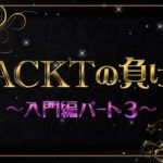 GACKTの負け方〜入門編パート3〜「えっ何・・・?」