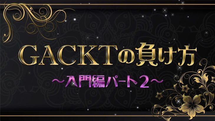 GACKTの負け方〜入門編パート2〜「見るなよ・・・」