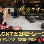 ガクザップ! 女子でもできる!GACKTと自宅トレーニング2【5分チャレンジ 腹筋・初級鬼教官編】