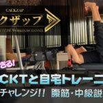 ガクザップ! 女子でもできる!GACKTと自宅トレーニング3【6分チャレンジ 腹筋・中級説明編】