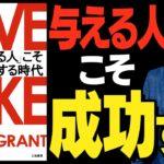 【GIVE&TAKE①】与える人こそ成功する時代