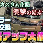【軽トラカスタム】笑撃の結末!車高アップ大作戦とマフラー交換の巻!!後篇 【HIJET車高調】