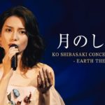 KO SHIBASAKI CONCERT TOUR 2019『EARTH THE KO』 月のしずく | 柴咲コウ