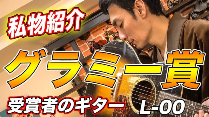 【愛用ギター】グラミー賞アーティストから受け継いだお宝登場!!【L-00】
