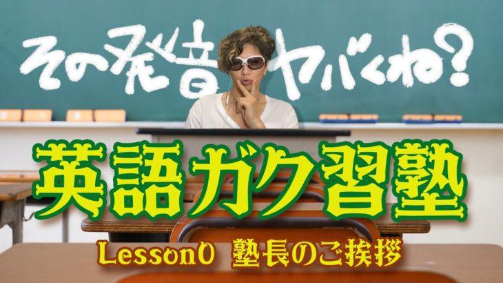 英語ガク習塾 Lesson 0 〜塾長のご挨拶〜