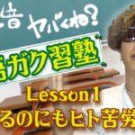 英語ガク習塾 Lesson 1 〜謝るのにもヒト苦労!?〜