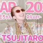 【完コピ】PPAP2020-辻ちゃんネルver-【TSUJITARO】