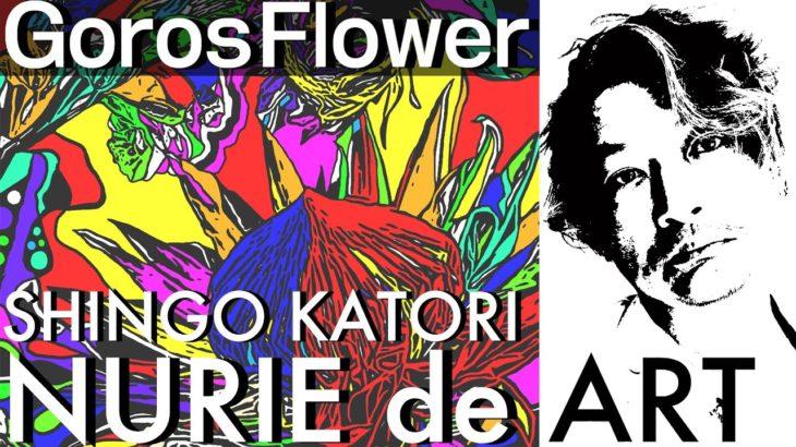 【SHINGO KATORI】NURIEdeART_GorosFlower