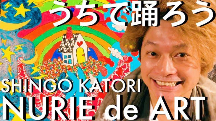 【SHINGO KATORI】NURIEdeART_うちで踊ろう/STAY HOME