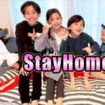 #StayHome 家族でまったり生配信
