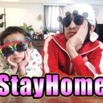 【激ゆる生配信】家族でまったり生配信!#StayHome