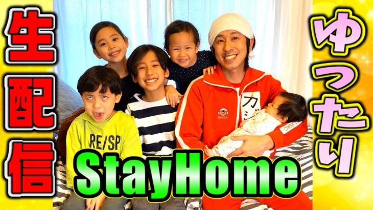 【はるちゃん登場】家族でまったり生配信 #StayHome