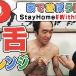 【家で遊ぼう】滑舌チャレンジ#StayHome#WithMe