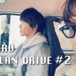 「TAKERU NO PLAN DRIVE」#2
