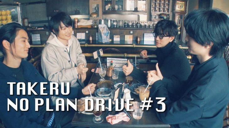 「TAKERU NO PLAN DRIVE」#3