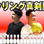 【ボウリング②】濱家VS山内〜最終スコアは1ピン差の大接戦!〜
